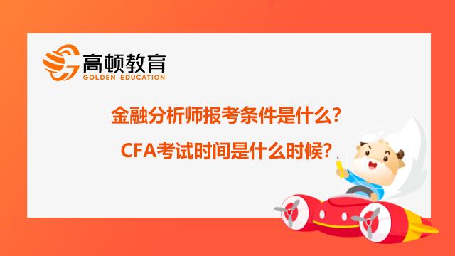 cfa金融分析师报考条件是什么?2022年CFA考试时间是什么时候?