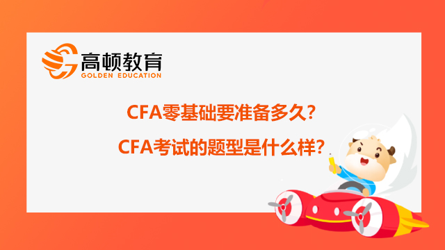 CFA零基础要准备多久?CFA考试的题型是什么样?