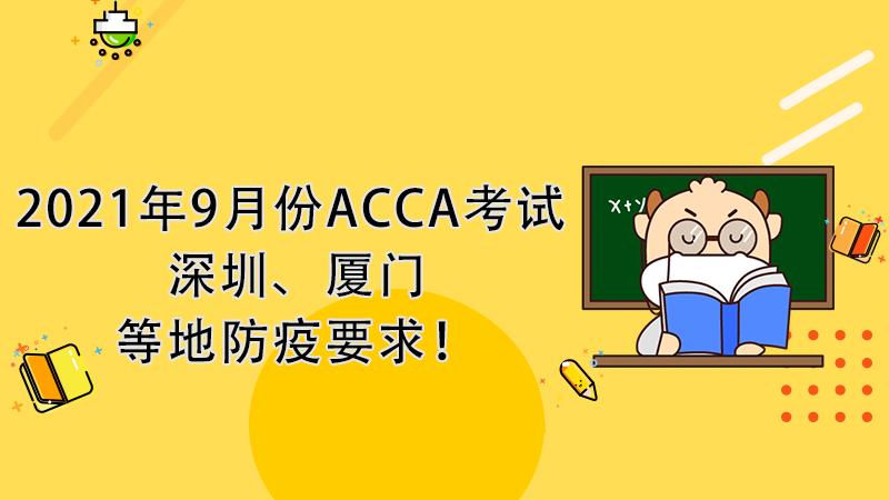 2021年9月份ACCA考试深圳、厦门等地防疫要求!