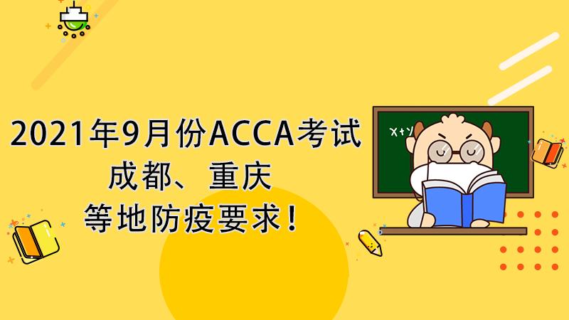 2021年9月份ACCA考试成都、重庆等地防疫要求!