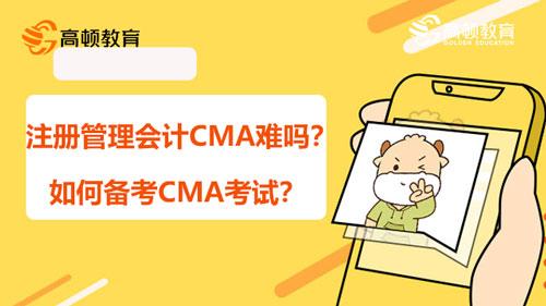 注册管理会计CMA难吗?如何备考CMA考试?