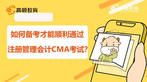 如何备考才能顺利通过注册管理会计CMA考试?