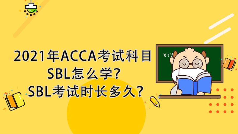 2021年ACCA考试科目SBL怎么学?SBL考试时长多久?