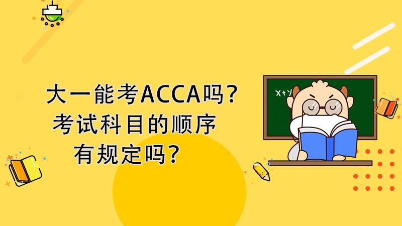 大一能考ACCA吗?考试科目的顺序有规定吗?