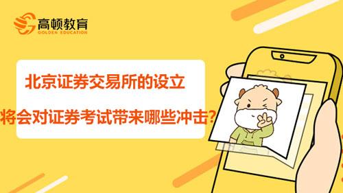 北京证券交易所的设立将会对证券考试带来哪些冲击?