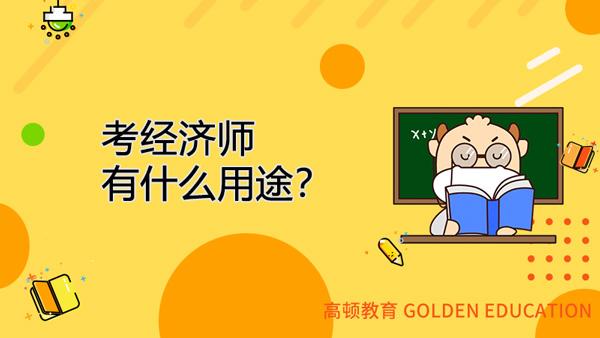 考经济师有什么用途?哪些人适合报考经济师?