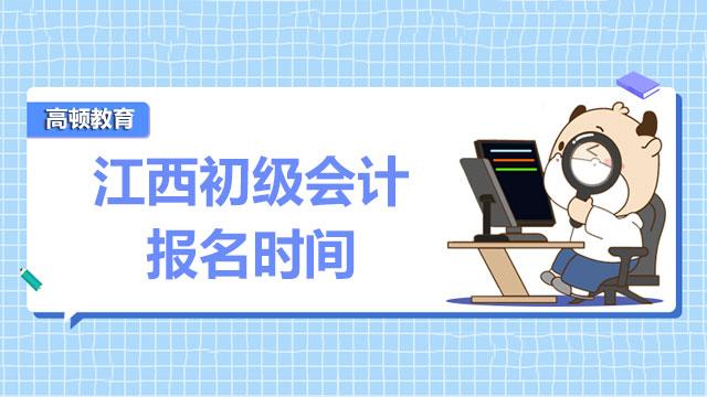 江西省初级会计职称的报名时间