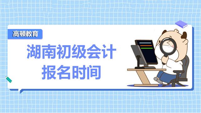 湖南初级会计报名时间2021年会提前吗?该怎么准备?