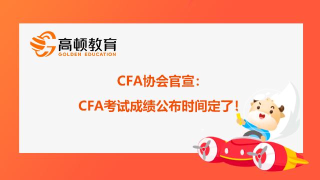 CFA协会官宣:7月CFA考试成绩公布时间定了!