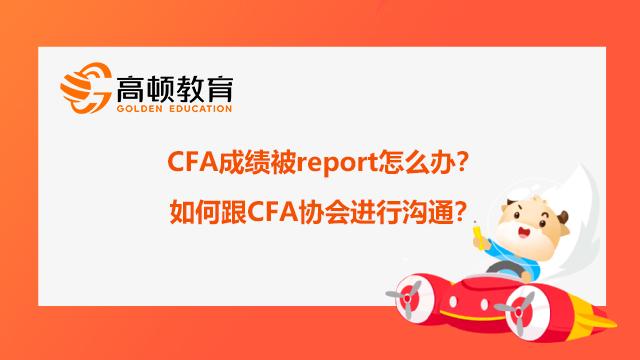 CFA成绩被report怎么办?如何跟CFA协会进行沟通?