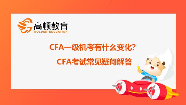 CFA一级机考有什么变化?CFA考试常见疑问解答