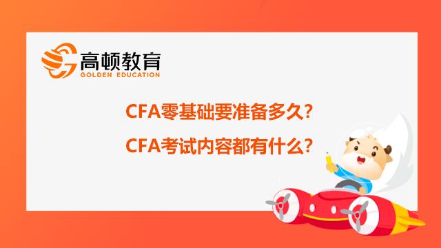 cfa零基础要准备多久?CFA考试内容都有什么?