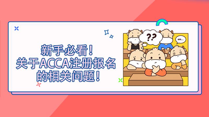 新手必看!关于ACCA注册报名的相关问题!
