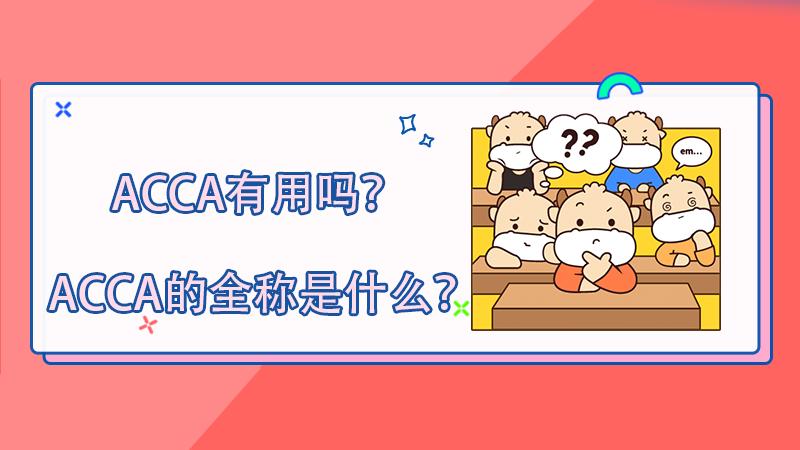 ACCA有用吗?ACCA的全称是什么?
