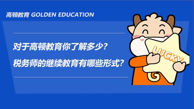 高顿教育,税务师继续教育