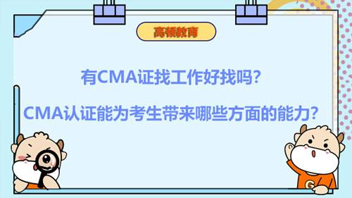 有CMA证找工作好找吗?CMA认证能为考生带来哪些方面的能力?