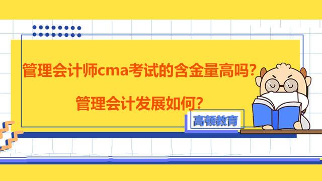 管理会计师cma考试的含金量高吗?管理会计发展如何?