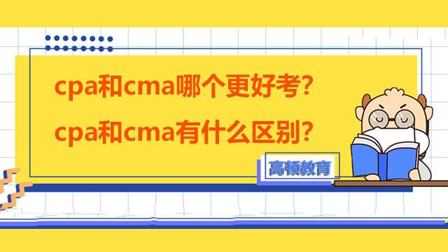 cpa和cma哪个更好考?cpa和cma有什么区别?