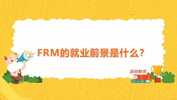 FRM的就业前景是什么?有FRM证书的人,现在工作怎么样?