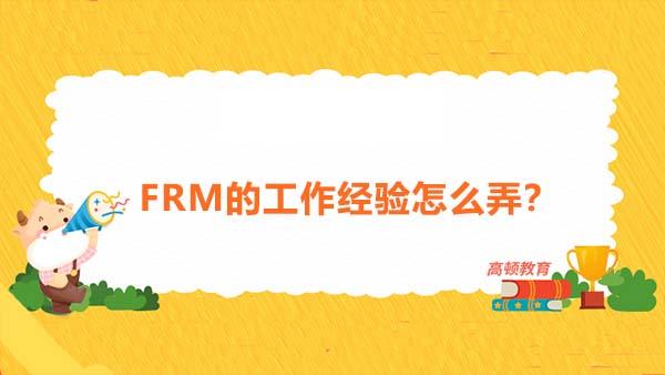 FRM的工作经验怎么弄?暂时没有工作经验怎么办?