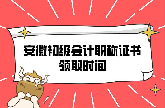 2021年安徽初级会计职称证书领取时间已公布!