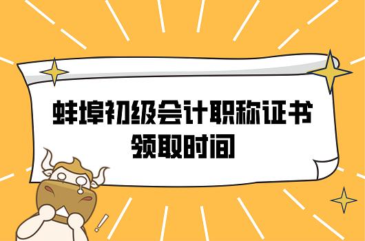 2021年安徽蚌埠初级会计职称证书领取时间是什么时候?