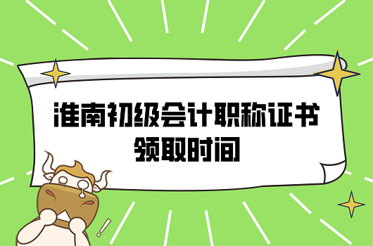 2021年安徽淮南初级会计职称证书领取时间确定了!