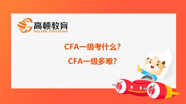 CFA一级考什么?CFA一级多难?