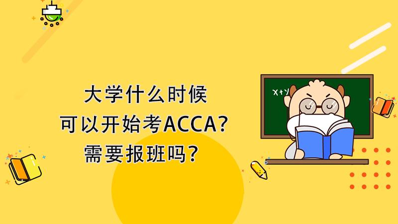 大学什么时候可以开始考ACCA?需要报班吗?
