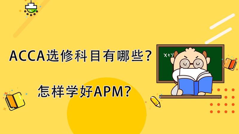 ACCA选修科目有哪些?怎样学好APM?