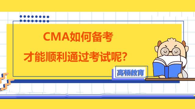 CMA如何备考才能顺利通过考试呢?