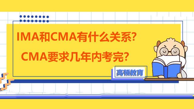 IMA和CMA有什么关系?CMA要求几年内考完?