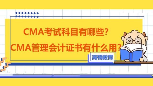 CMA考试科目有哪些?CMA管理会计证书有什么用?
