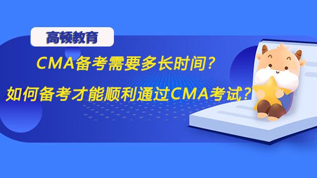 CMA备考需要多长时间?如何备考才能顺利通过CMA考试?