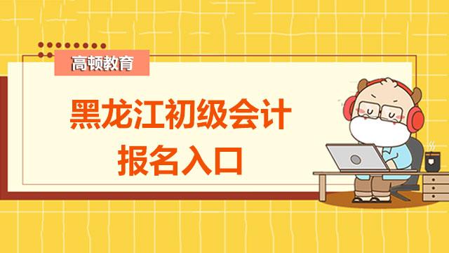 黑龙江省初级会计考试报名入口
