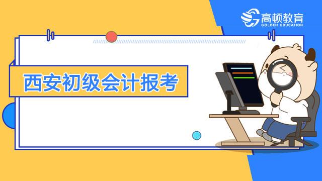 西安市会计网官网入口,西安2021会计初级报考时间