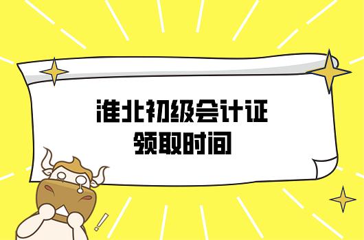 2021年安徽淮北初级会计证领取时间公布了吗?