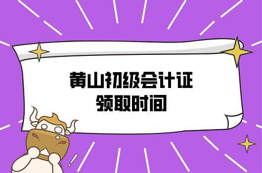 2021年安徽黄山初级会计证领取时间已公布!