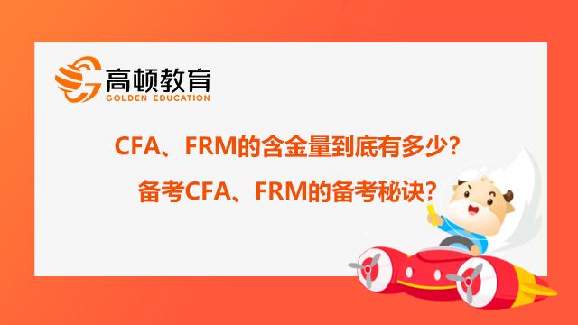 CFA、FRM的含金量到底有多少?备考CFA、FRM的备考秘诀?