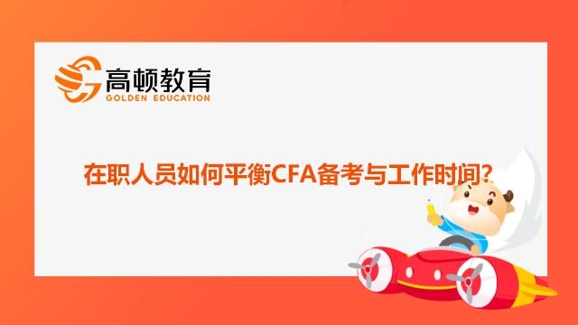 【CFA备考】在职人员如何平衡CFA备考与工作时间?