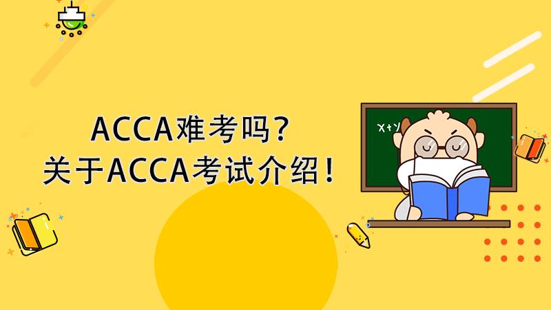 ACCA难考吗?关于ACCA考试的介绍!