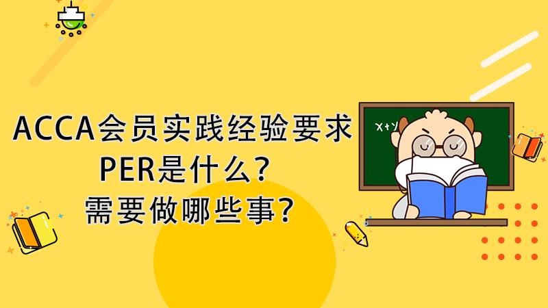 ACCA会员实践经验要求PER是什么?需要做哪些事?