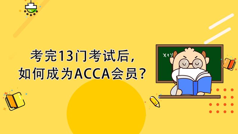 考完13门考试后,如何成为ACCA会员?