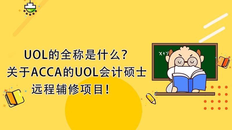 UOL的全称是什么?关于ACCA的UOL会计硕士远程辅修项目!