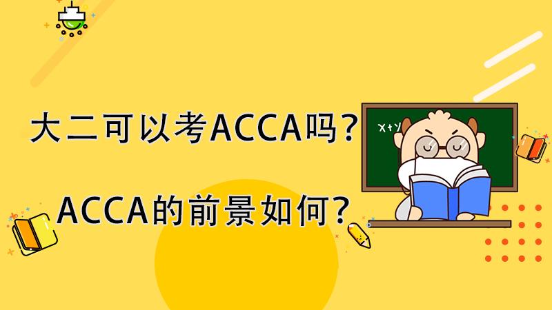 大二可以考ACCA吗?ACCA的前景如何?