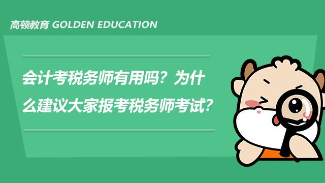 会计考税务师有用吗?为什么建议大家报考税务师考试?