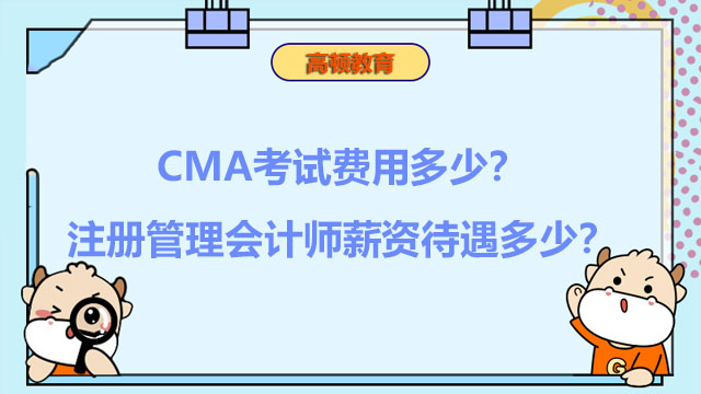 CMA考试费用多少?注册管理会计师薪资待遇多少?