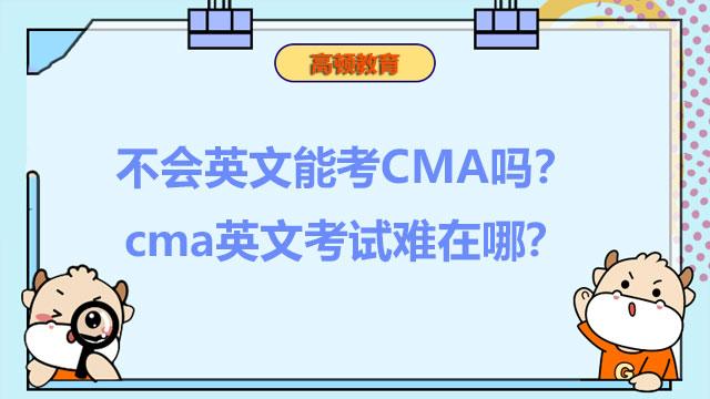 不会英文能考CMA吗?cma英文考试难在哪?