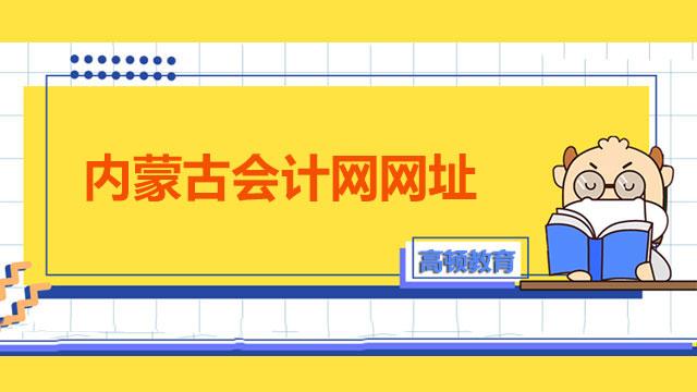内蒙古会计网网址是什么?初级会计报名需要注意什么