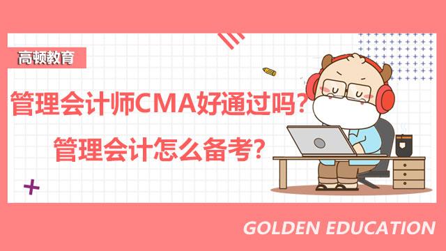 管理会计师CMA好通过吗?管理会计怎么备考?